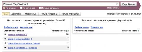 Дефицит PlayStation 5 может грозить Sony серьезными проблемами